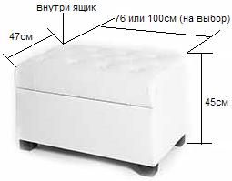 Размеры банкетки Зара